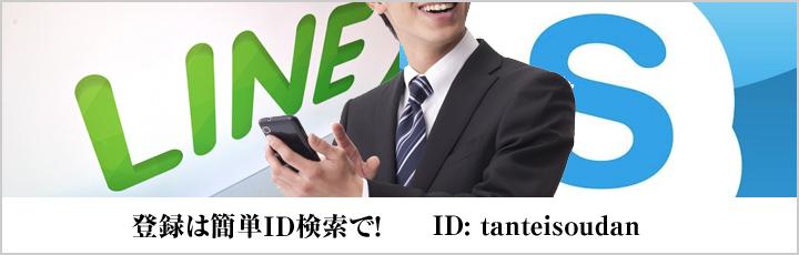 LINE・Skype SNS相談