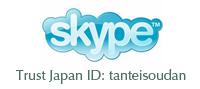 Skype相談
