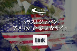 アメリカの日系企業の調査