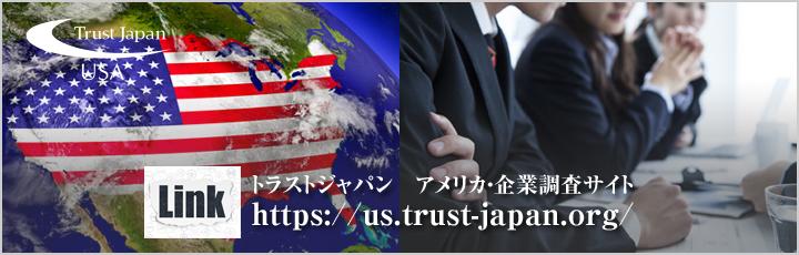 アメリカ 企業調査